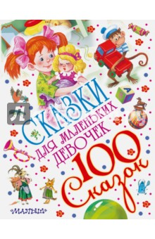 Сказки для маленьких девочек книги издательство аст иллюстрированные истории для девочек