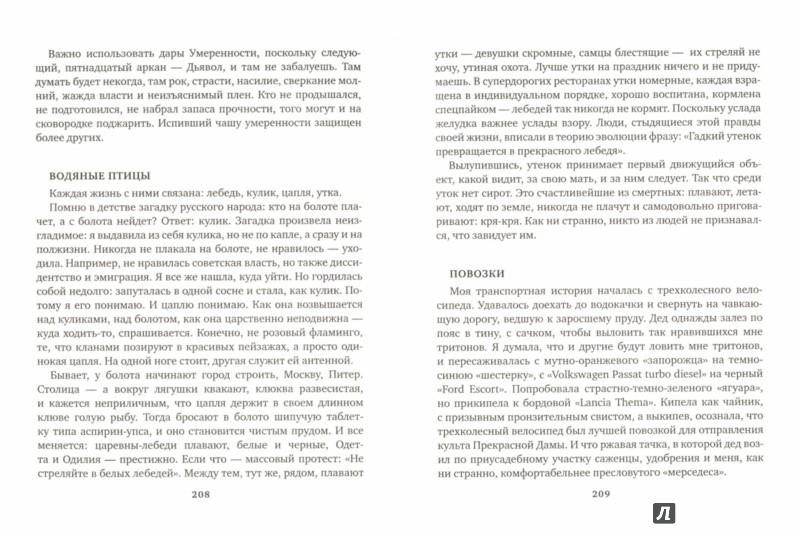 Иллюстрация 1 из 2 для Хроники - Татьяна Щербина | Лабиринт - книги. Источник: Лабиринт