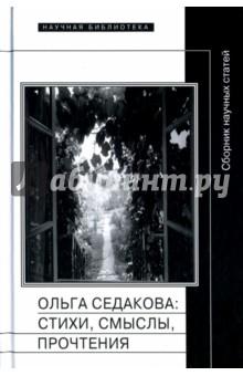 Ольга Седакова. Стихи, смыслы, прочтения платья от ольги бузовой интернет магазин