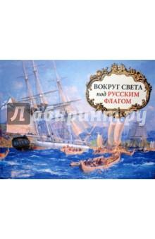 Вокруг света под русским флагом знак почетного работника морского флота ссср