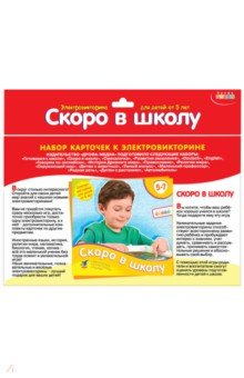 """Набор карточек """"Скоро в школу"""" (1049)"""