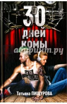 30 дней комы рипол классик 30 дней комы