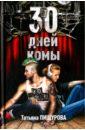 Пищурова Татьяна 30 дней комы татьяна пищурова 30 дней комы
