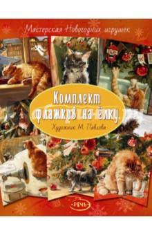 Zakazat.ru: Флажки на елку. Комплект флажков на елку.