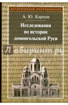 Исследования по истории домонгольской Руси людмила морозова великие и неизвестные женщины древней руси