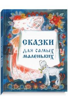 """Сборник """"Сказки для самых маленьких"""""""