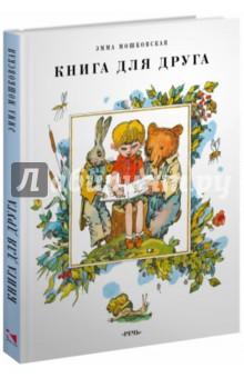 Мошковская Эмма Эфраимовна » Книга для друга