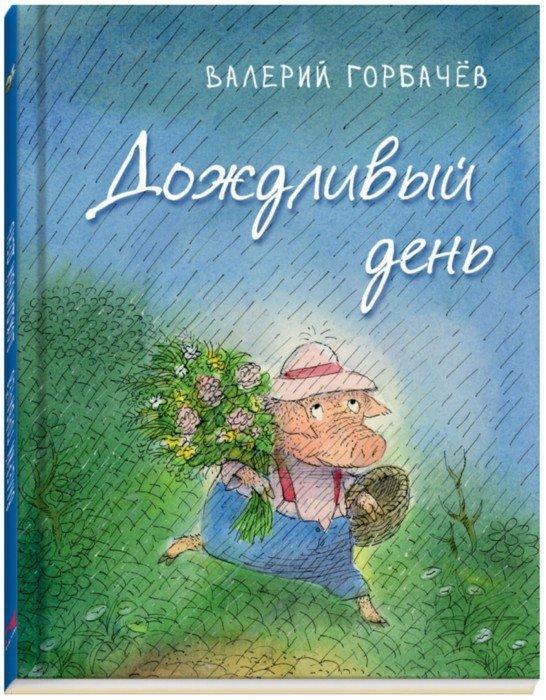Иллюстрация 1 из 52 для Дождливый день - Валерий Горбачев | Лабиринт - книги. Источник: Лабиринт