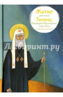 Купить Житие святителя Тихона, Патриарха Московского и всея Руси в пересказе для детей, Никея, Религиозная литература для детей