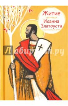 Купить Житие святителя Иоанна Златоуста в пересказе для детей, Никея, Религиозная литература для детей