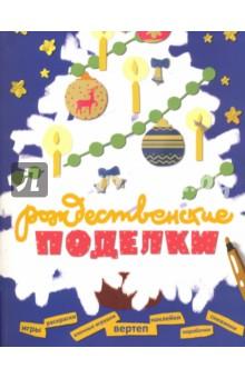 Рождественские поделки. Вертеп, елочные игрушки, коробочки для подарков, снежинки, раскраски