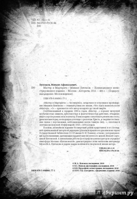 Иллюстрация 1 из 88 для Мастер и Маргарита. Коллекционное иллюстрированное издание - Михаил Булгаков | Лабиринт - книги. Источник: Лабиринт