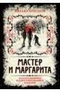 Булгаков Михаил Афанасьевич. Мастер и Маргарита. Коллекционное иллюстрированное издание