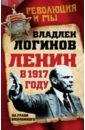 Логинов Владлен Терентьевич Ленин в 1917 году. На грани возможного