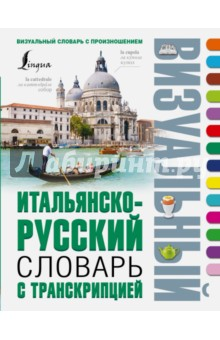 Итальянско-русский визуальный словарь с транскрипцией
