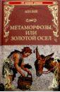 Метаморфозы или Золотой осел, Апулей Луций