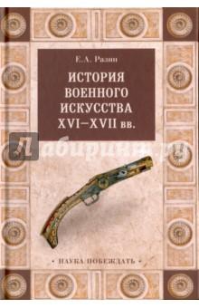 История военного искусства  XVI-XVII вв. история военного искусства древности