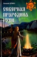 Северная прародина Руси