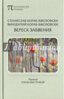 Кораб-Бжозовски Станислав, Кораб-Бжозовски Винцент » Вереск забвения