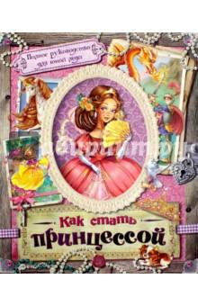Книга Как стать принцессой