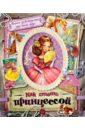Как стать принцессой игра анастасия путешествие русской принцессы и её щенка