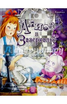 Купить Алиса в Зазеркалье, Лабиринт, Классические сказки зарубежных писателей