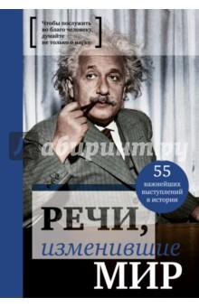 Речи, изменившие мир (Эйнштейн) эксмо читай сумка достоевский абзац