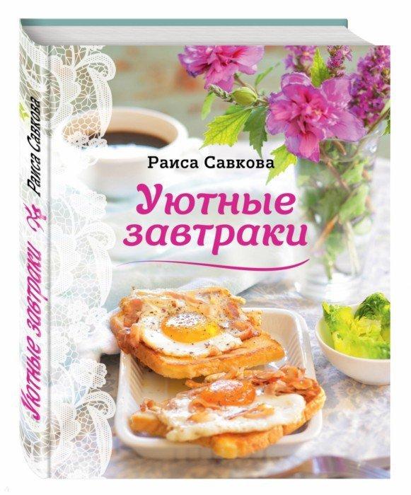 Иллюстрация 1 из 58 для Уютные завтраки - Раиса Савкова | Лабиринт - книги. Источник: Лабиринт