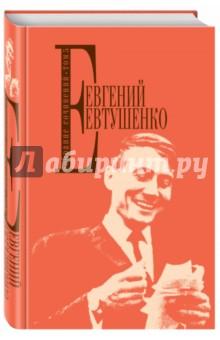 Собрание сочинений. Том 5 евтушенко е обещание стихи
