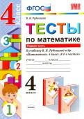 Математика. 4 класс. Тесты к учебнику В.Н.Рудницкой. В 2-х частях. Часть 1. ФГОС