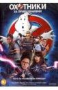 Обложка Охотники за привидениями 2016 (DVD)