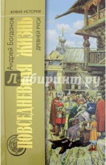 Повседневная жизнь Древней Руси глеб носовский чудо света на руси под казанью как было на самом деле