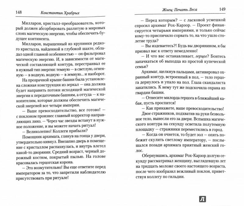 КОНСТАНТИН ХРАБРЫХ ЖНЕЦ 3 СКАЧАТЬ БЕСПЛАТНО
