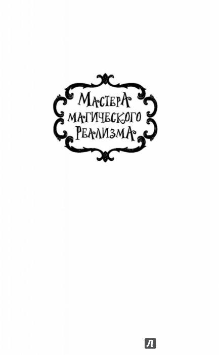 Иллюстрация 1 из 42 для Сыновья Ананси - Нил Гейман | Лабиринт - книги. Источник: Лабиринт