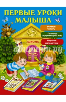 Первые уроки малыша. Комплект из 3-х книг коляска трость inglesina trip denim