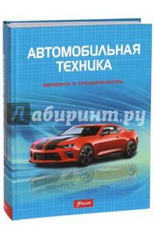 Автомобильная техника: введение в специальность автоматические удовлетворители ау тел 1979 1994 претензии не принимаются 2 cd