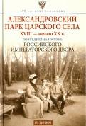 Александровский парк Царского Села. XVIII - начало ХХ века