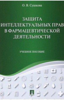 Защита интеллектуальных прав в фармацевтической деятельности. Учебное пособие право европейского союза учебное пособие