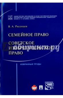 Семейное право. Советское изобретательское право учебники проспект таможенное право уч 3 е изд