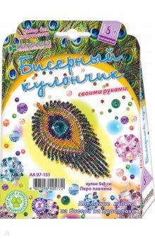 Набор для детского творчества. Бисерный кулончик Перо павлина (АА 07-151) дом для жильяв россии недорого
