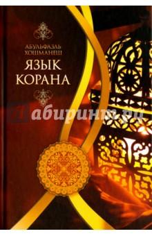 Язык Корана священный коран смыслы на таджикском языке том 1