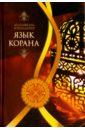 цена на Хошманеш Абульфазль Язык Корана
