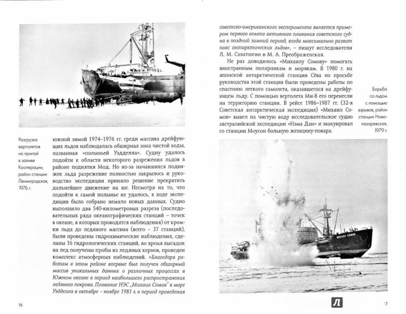 Иллюстрация 1 из 5 для Ледокол. Подлинная история