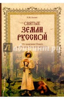 Святые земли Русской. От княгини Ольги до Иоанна Кронштадтского