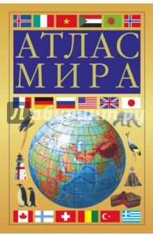 Атлас мира коробкина т ред мюнхен 3 е издание исправленное и дополненное