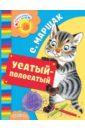 Маршак Самуил Яковлевич Усатый-полосатый
