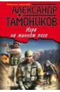 Тамоников Александр Александрович Игра на минном поле