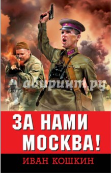 За нами Москва!