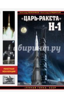 Царь-ракета Н-1. Лунная гонка СССР антон первушин битва за луну правда и ложь о лунной гонке