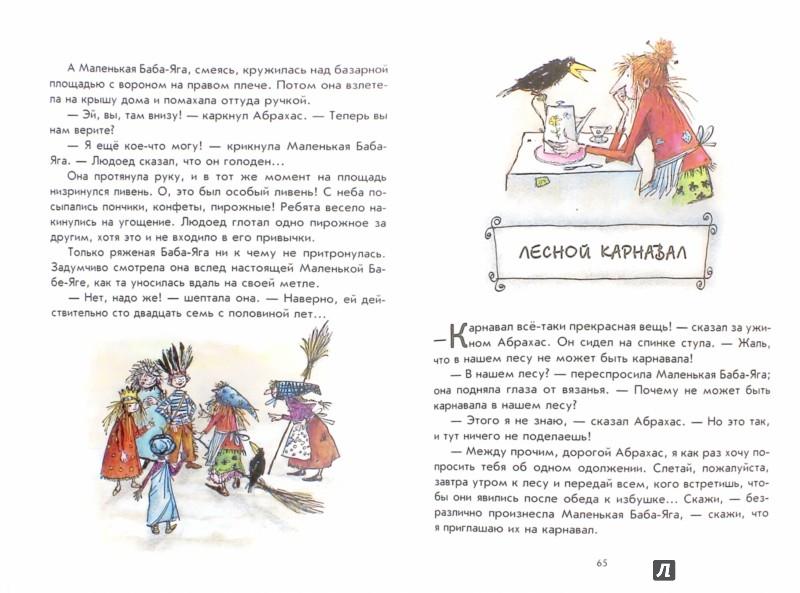 Иллюстрация 1 из 56 для Маленькая Баба-Яга. Маленький Водяной. Маленькое Привидение - Отфрид Пройслер | Лабиринт - книги. Источник: Лабиринт